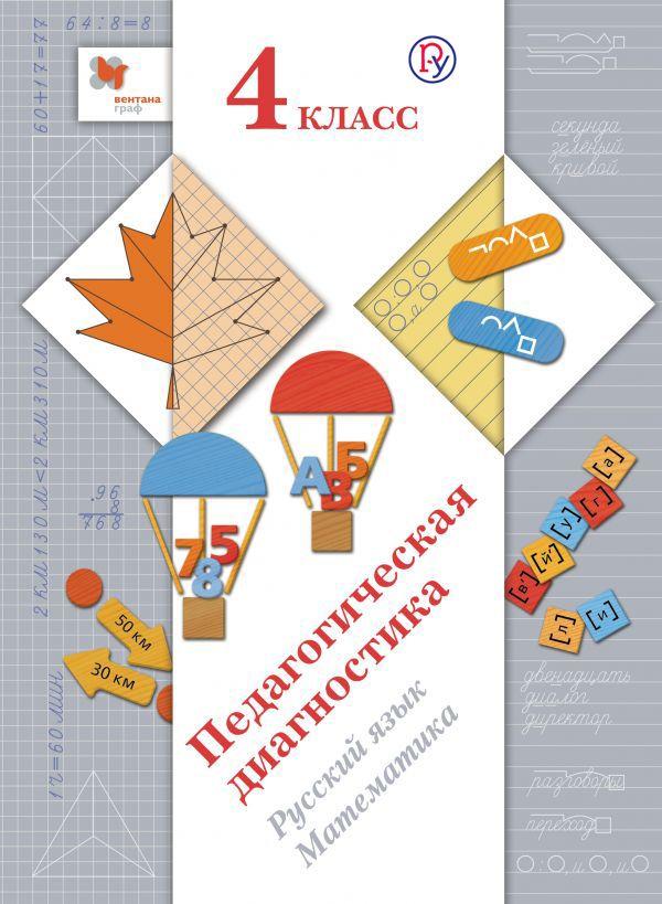 Педагогическая диагностика. Русский язык, математика. 4 класс