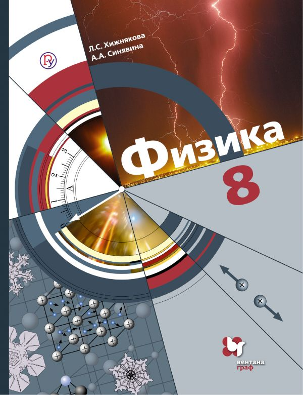 гдз по физике 7 класс хижнякова синявина учебник