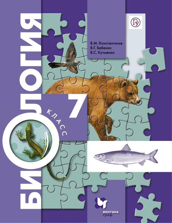 Биология 11 класс пономарева тематическое планирование