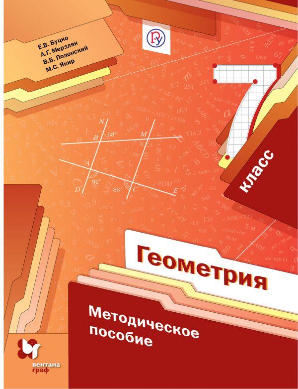 Гдз по методическому пособию к учебнику геометрии