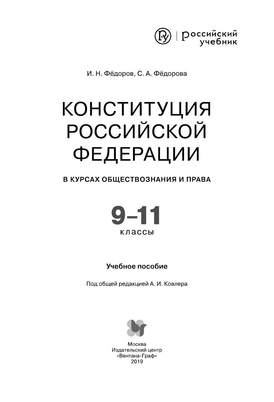 Конституция Российской Федерации.9-11 классы. Учебное пособие - страница 1