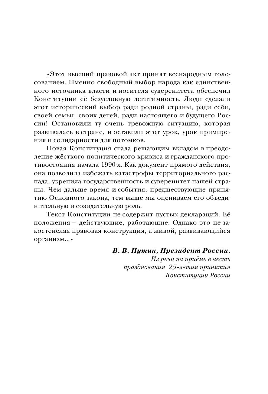 Конституция Российской Федерации.9-11 классы. Учебное пособие - страница 3