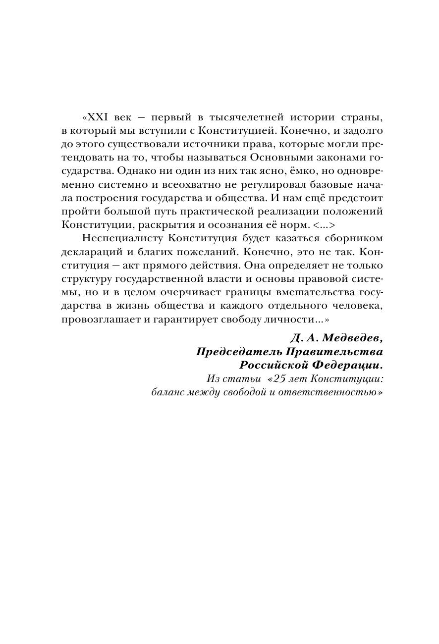 Конституция Российской Федерации.9-11 классы. Учебное пособие - страница 4