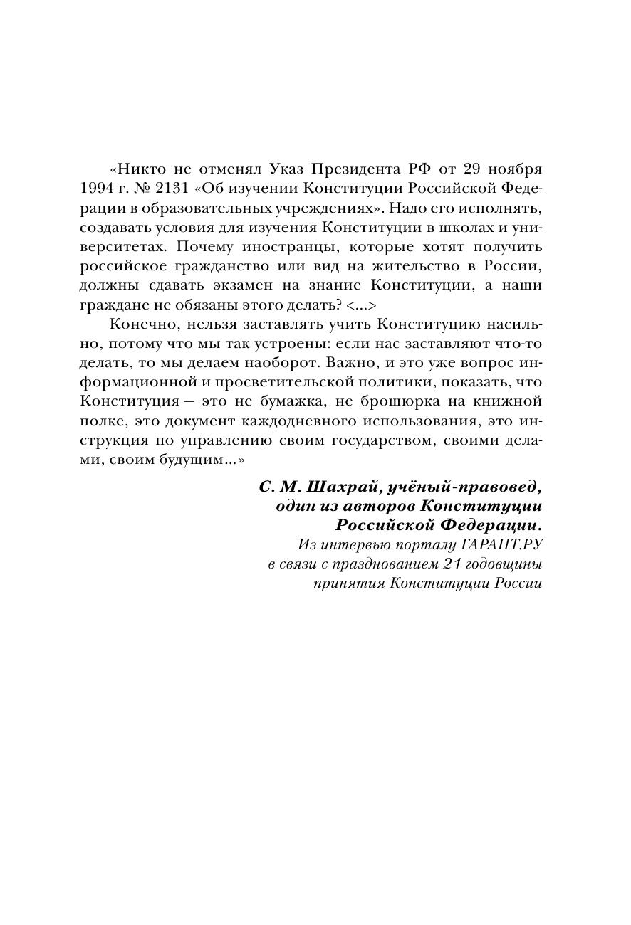 Конституция Российской Федерации.9-11 классы. Учебное пособие - страница 5