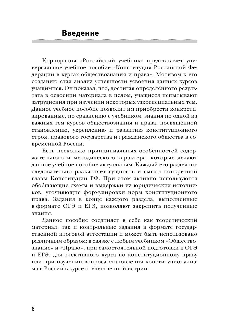 Конституция Российской Федерации.9-11 классы. Учебное пособие - страница 6