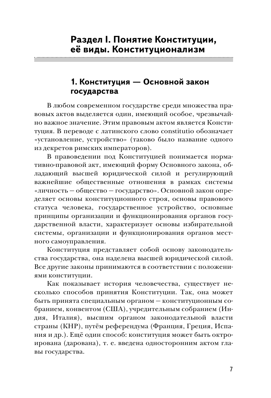 Конституция Российской Федерации.9-11 классы. Учебное пособие - страница 7