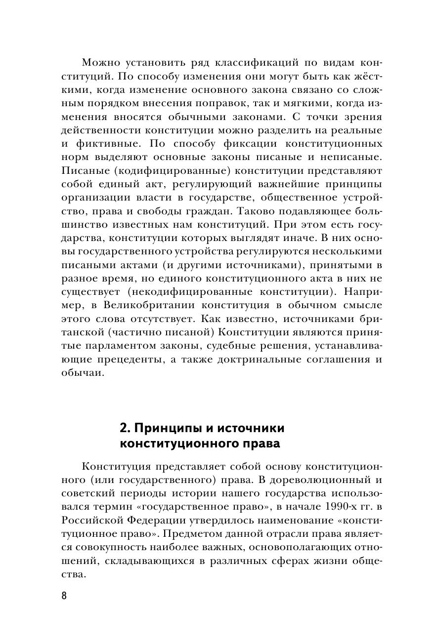 Конституция Российской Федерации.9-11 классы. Учебное пособие - страница 8