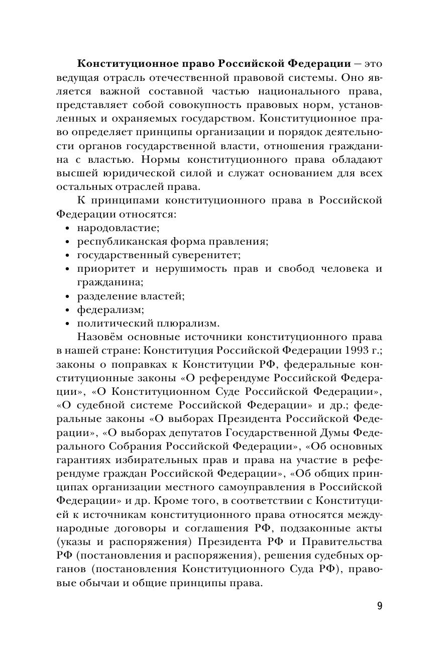 Конституция Российской Федерации.9-11 классы. Учебное пособие - страница 9
