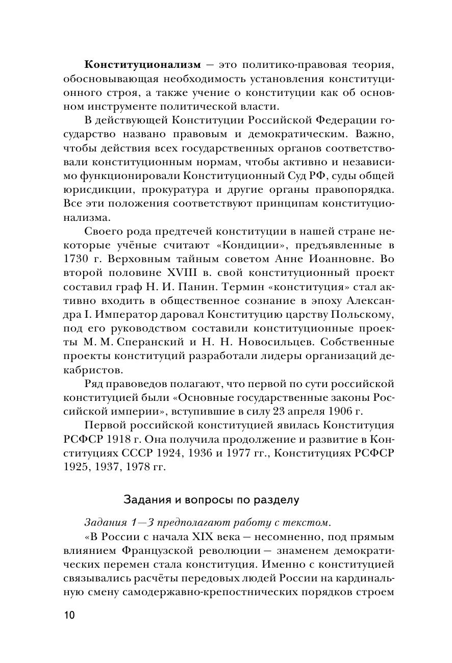 Конституция Российской Федерации.9-11 классы. Учебное пособие - страница 10