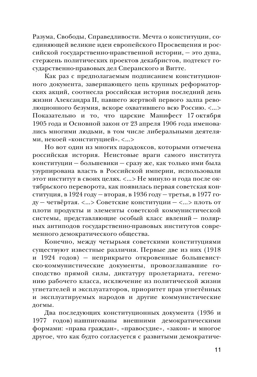 Конституция Российской Федерации.9-11 классы. Учебное пособие - страница 11