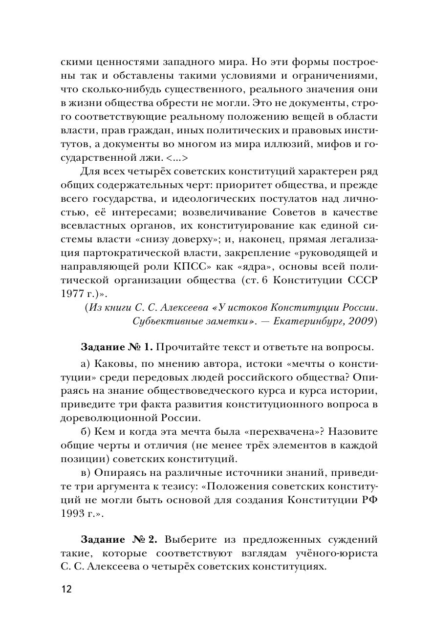 Конституция Российской Федерации.9-11 классы. Учебное пособие - страница 12