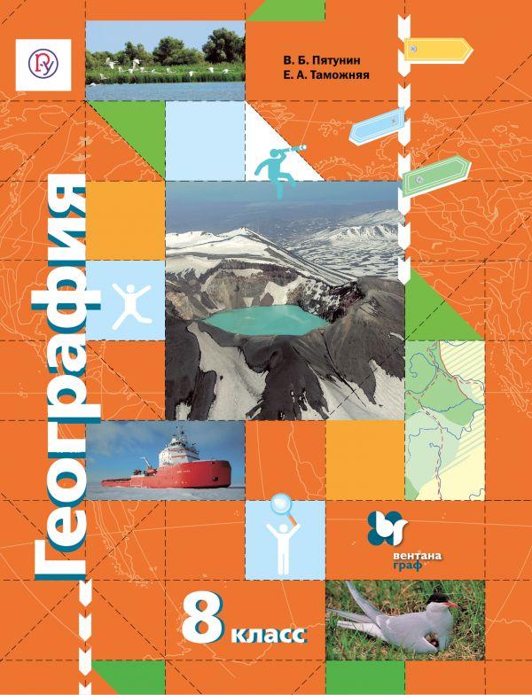 География. 8 класс. Учебник.