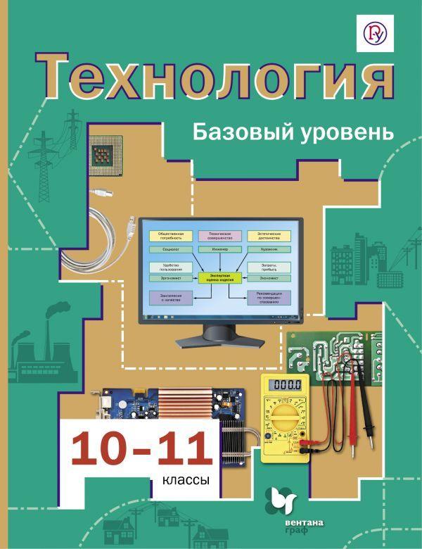 Скачать учебник технология 10-11 класс симоненко