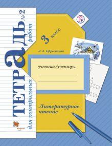 Литературное чтение класс тетрадь для контрольных работ № авт  Литературное чтение 3 класс Тетрадь для контрольных работ № 2