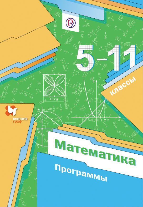 Математика. 5-11 классы. Программа