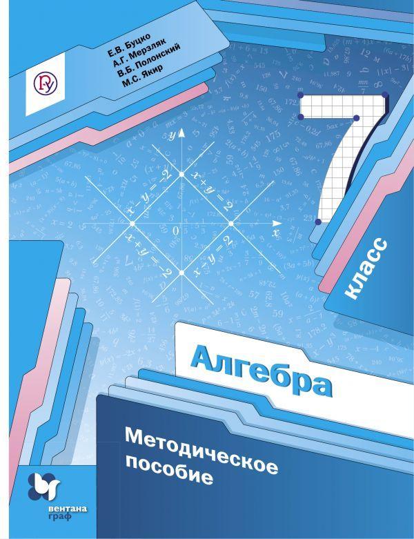 математический диктант 7 класс алгебра