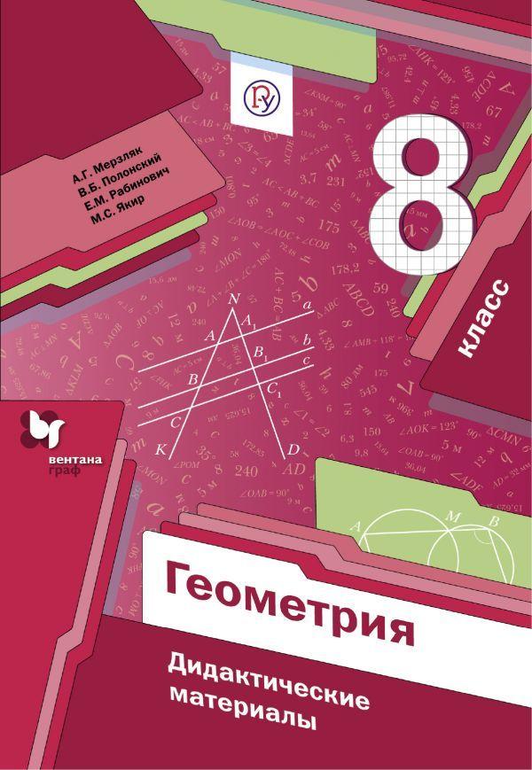Дидактический материал по геометрии 8