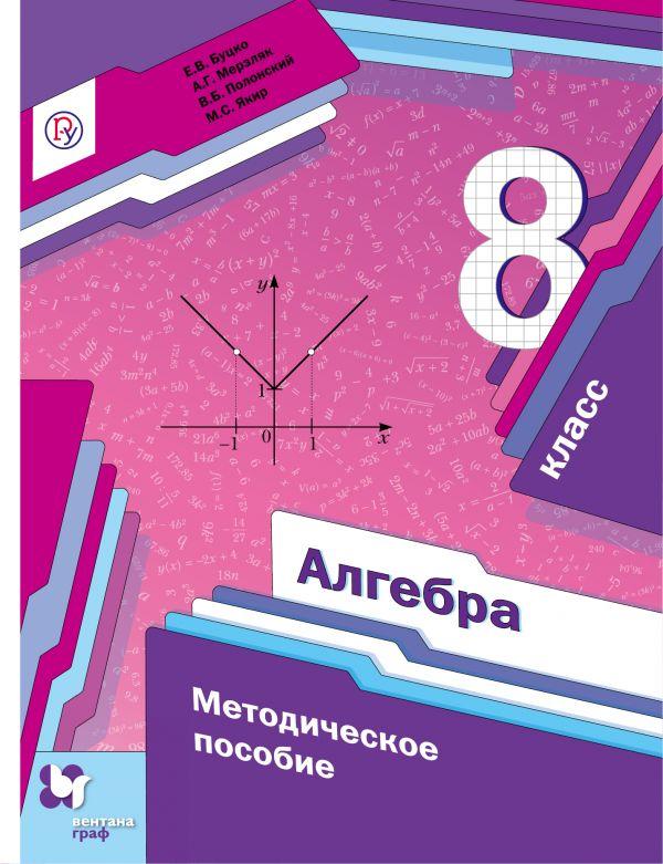 ГДЗ к учебнику Мерзляк А.Г., Полонский В.Б. Геометрия 8 класс ОНЛАЙН
