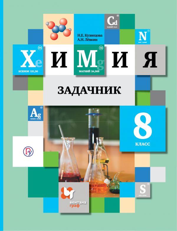 Задачник по химии 8 класс кузнецова гдз онлайн