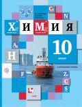 Линия УМК Н. Е. Кузнецовой. Химия (10-11) (У)