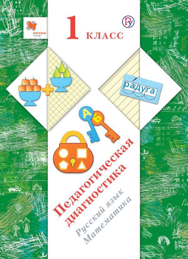 Русский язык, математика. 1 класс. Педагогическая диагностика (с методическим пособием)