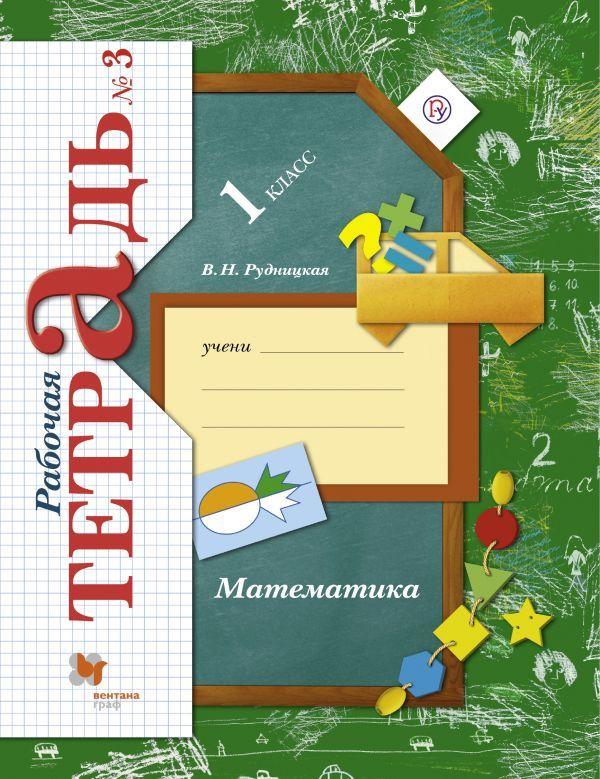 Математика. 1 класс. Учусь учиться. Рабочая тетрадь (комплект из 3.