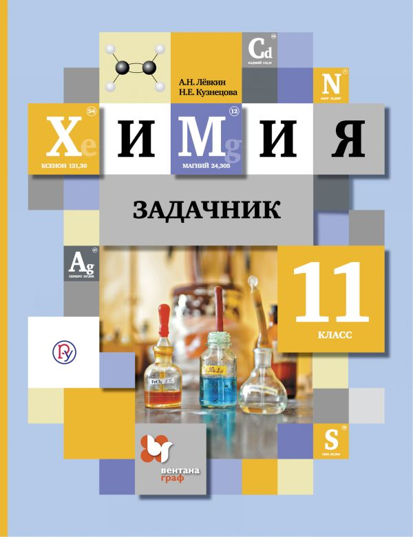 Химия. 11 кл. Задачник.