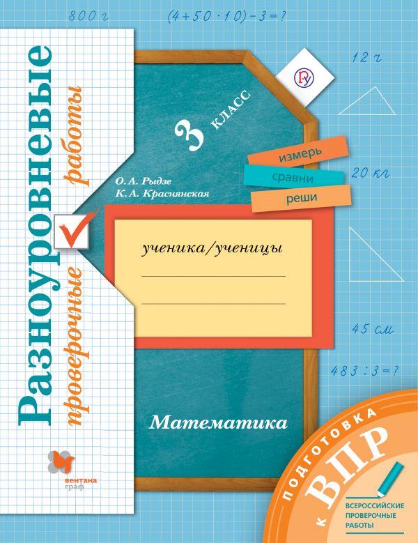 Математика. Разноуровневые проверочные работы. Подготовка к ВПР. 3 класс