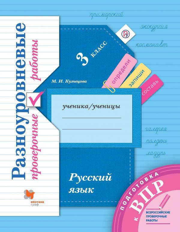 Подготовка к ВПР. Русский язык. 3 класс. Разноуровневые проверочные работы
