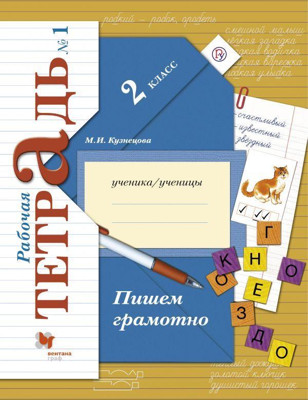 Гдз м.и.кузнецова по русскому 2 класс