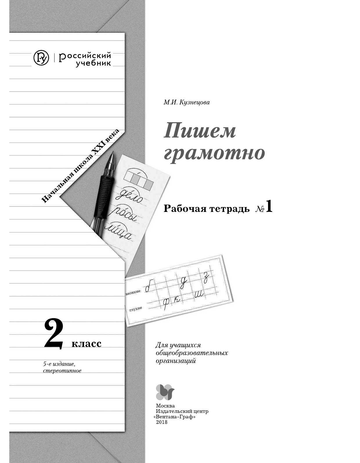 рабочая тетрадь пишем грамотно 4 класс кузнецова ответы