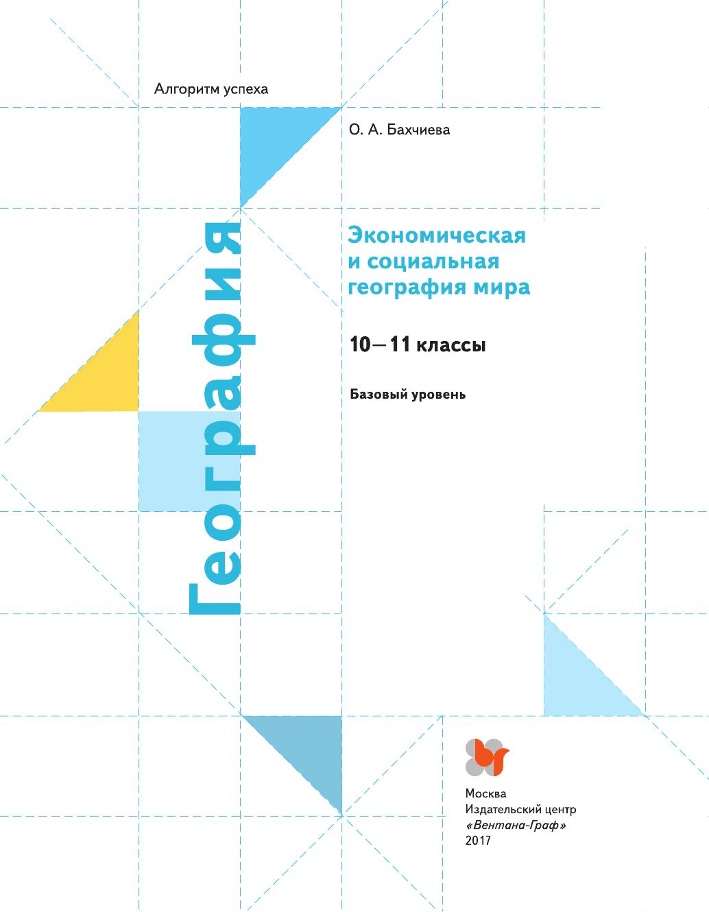 учебник география 10 класс бахчиева скачать pdf