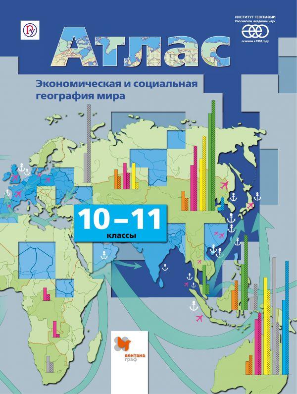 Экономическая и социальная география мира. 10–11 классы. Атлас