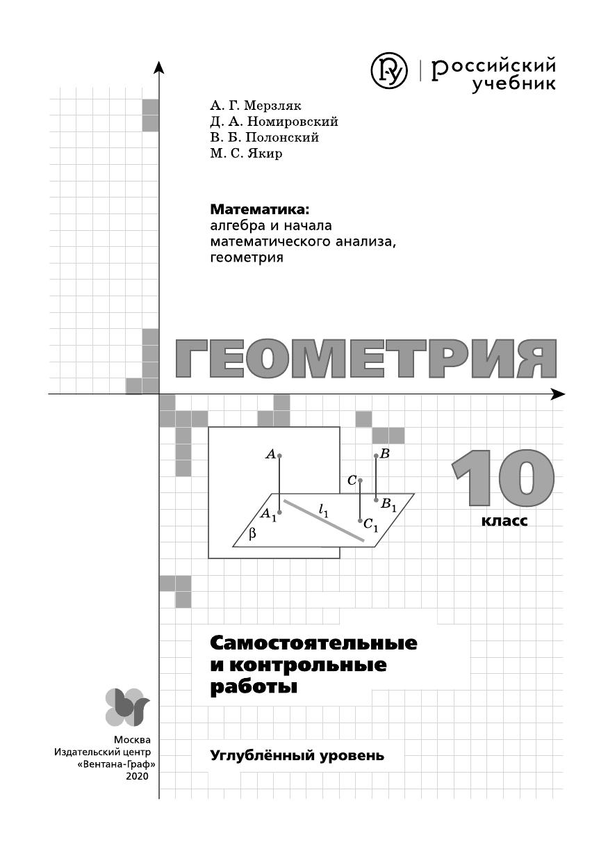 Математика: алгебра и начала математического анализа, геометрия. Геометрия. 10 кл. Самостоятельные и контрольные работы (углубленный уровень) - страница 1