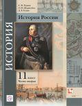 Линия УМК В. А. Тишкова. История России (10-11)