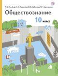 Линия УМК Тишкова. Обществознание (10-11)