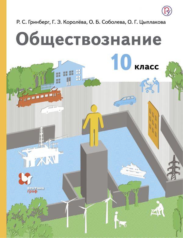 Линия УМК Тишкова В. А. Обществознание. 10-11 класс
