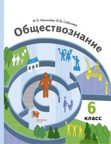 Линия УМК Тишкова В. А. Обществознание. 6-9 класс