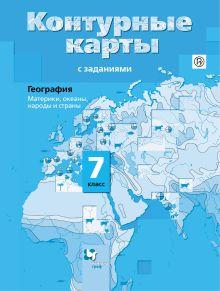 Структура учебник по географии 7 класс климанова скачать