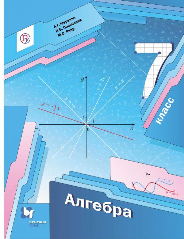 Линия УМК А. Г. Мерзляка. Алгебра (7-9) (Б)