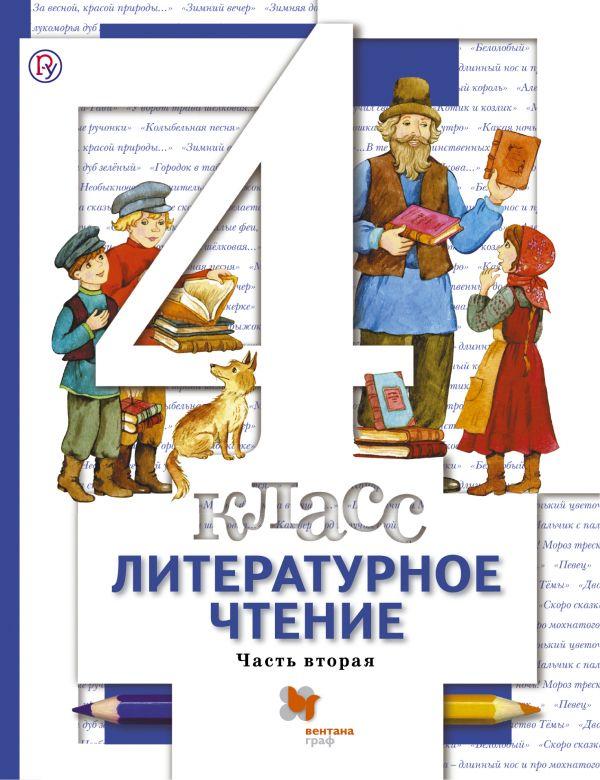Литературное чтение. 4класс. Учебник Часть 2 - страница 0