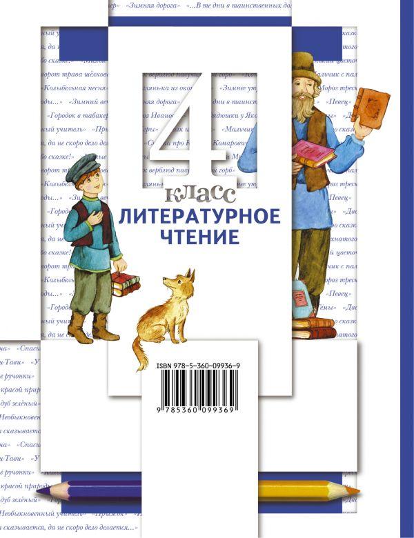Литературное чтение. 4класс. Учебник Часть 2 - страница 17