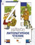 Линия УМК Н. Ф. Виноградовой. Литературное чтение (1-4)
