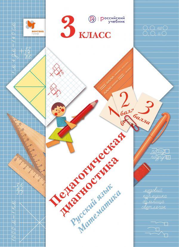 Педагогическая диагностика. Русский язык. Математика. 3 кл. Дидактические материалы.