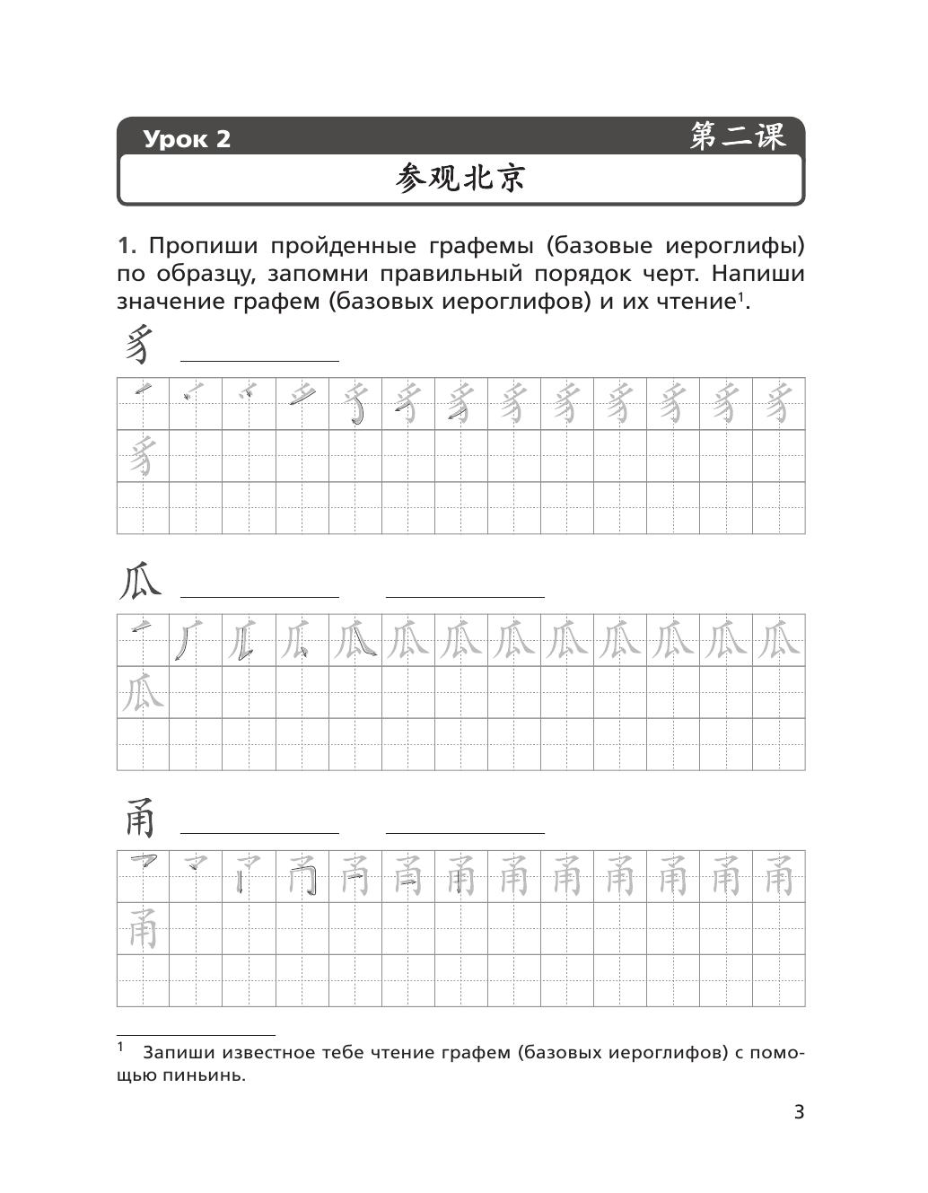 Китайский язык. Второй иностранный язык. 8 класс. Прописи. - страница 3