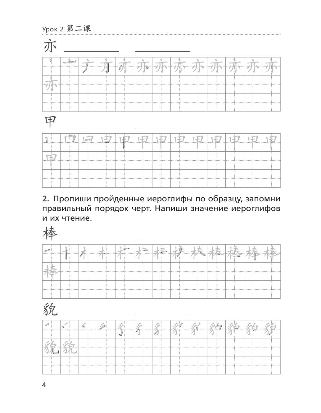 Китайский язык. Второй иностранный язык. 8 класс. Прописи. - страница 4