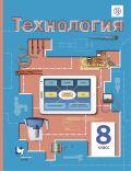Линия УМК Симоненко. Технология (Традиционная линия) (5-8)