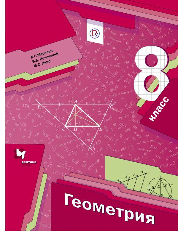 Мерзляк А.Г., Поляков В.М. Геометрия. 8 класс. Учебное пособие (углубленный уровень)
