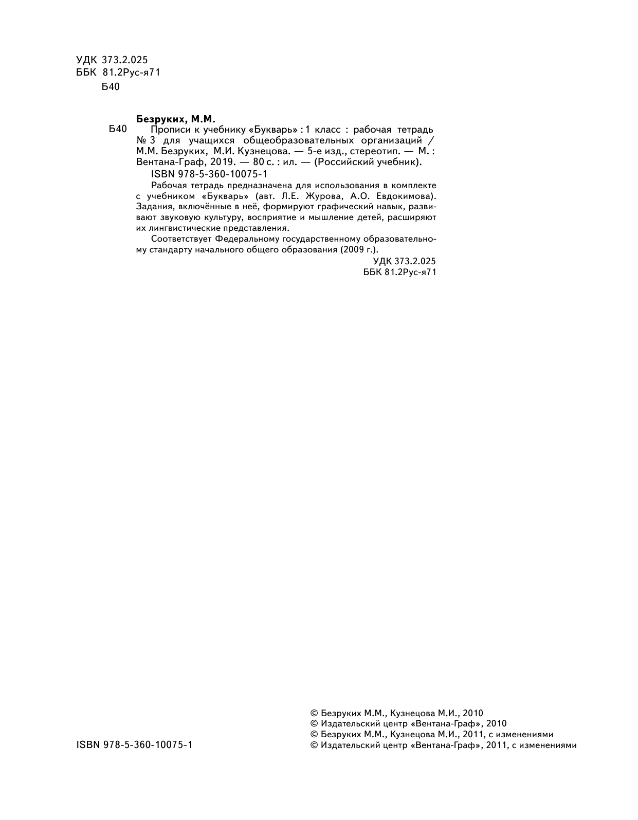 рабочая тетрадь по психологии с ответами