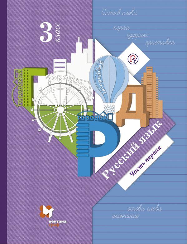учебник русский язык 21 век